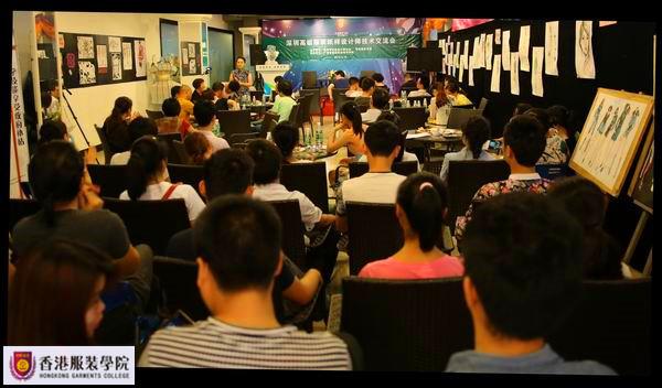 2015深圳市高级服装纸样设计师技术交流会成功举办