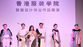 香港服装学院二十五载 助力时尚梦想起航