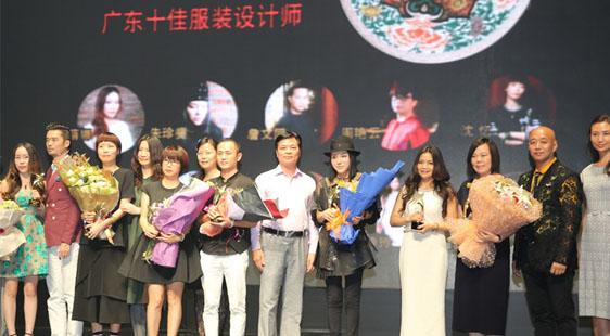 港院学子朱珍斐荣获2015广东十佳服装设计师称号