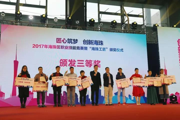 我院都基斯老师荣获2017年海珠区职业技能竞赛三等奖