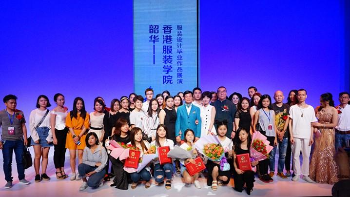 香港服装学院长沙分院组织师生观摩2017中国(广东)大学生时装周