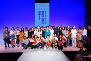 秀场丨2017中国(广东)大学生时装周:香港服装学院服装设计作品展演
