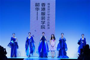 2017香港服装学院服装设计作品展示
