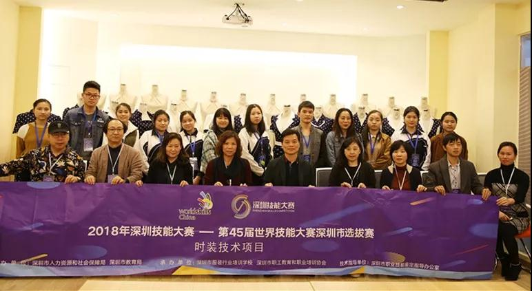 世界技能大赛时装技术项目深圳选拔赛在香港服装学院深圳分院举行