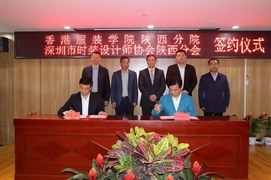 香港服装学院陕西分院签约仪式在咸阳举行