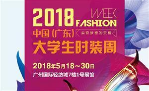 2018中国(广东)大学生时装周:香港服装学院首秀登场