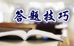 2019年湖南成人高考实用技巧