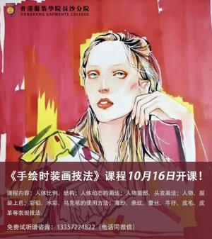 《手绘时装画技法》课程10月16日正式开课啦.......