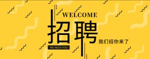 【招聘】长沙橘子服饰有限公司招聘汉服样衣师、裁缝师、烫工师
