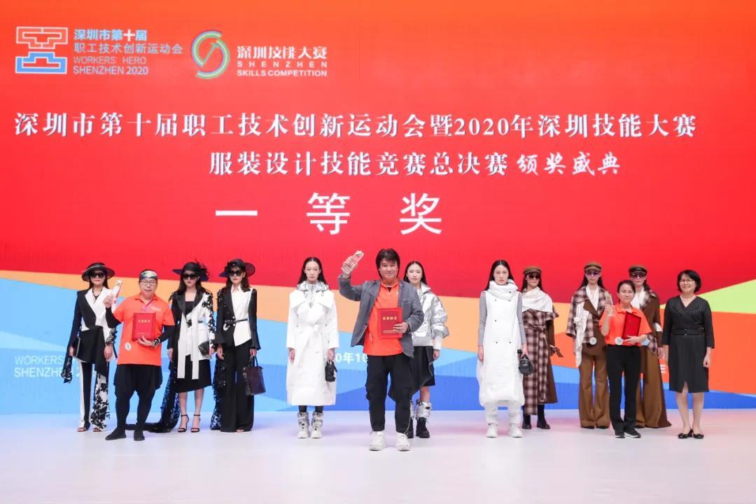 时尚盛宴!2020深圳万博manbetx手机端登录设计技能竞赛圆满落幕
