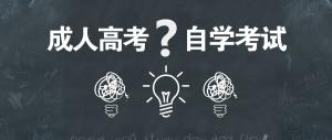 自考、成考、远程教育、电大傻傻分不清?