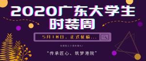2020年广东大学生时装周大赛,征稿火热进行中······