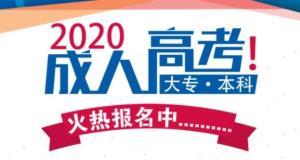 2020年【成人高考】升大专/本科火热报名中!!!