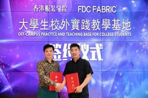香港万博manbetx手机端登录学院和FDC面料图书馆共建大学生校外实践教学基地签约和揭牌仪式顺利举行