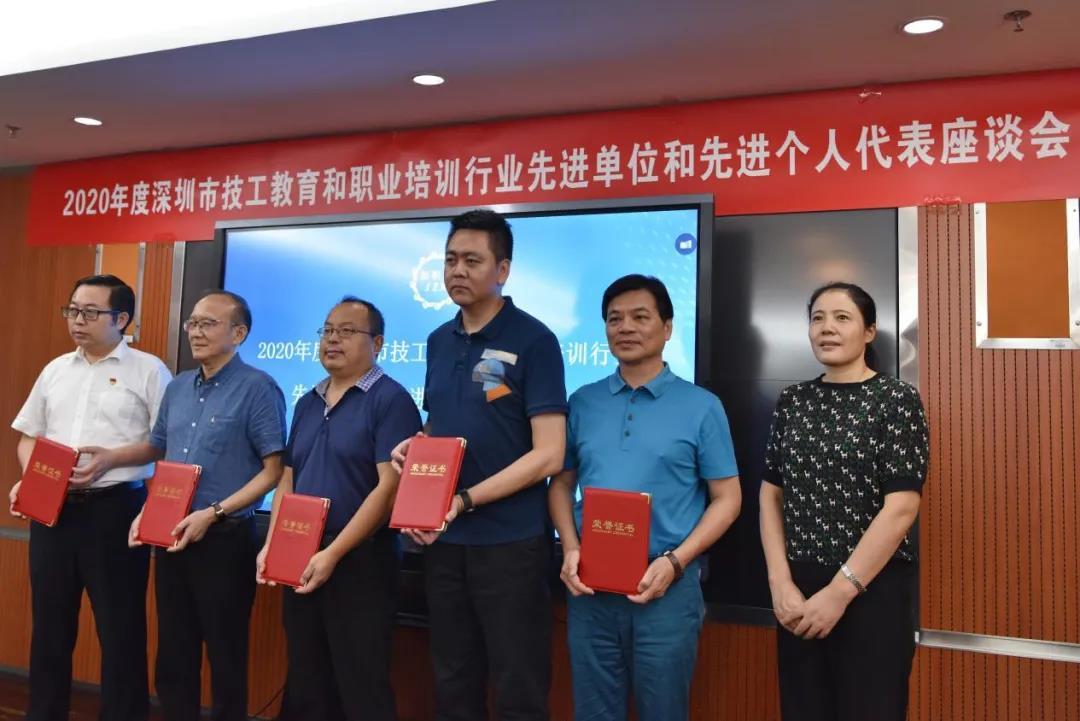 周世康荣获深圳技工教育和职业培训行业优秀校长